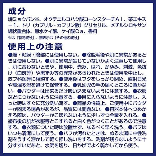 【医薬部外品】デオナチュレさらさらデオドラントパウダーボディ用直ヌリ制汗パウダー