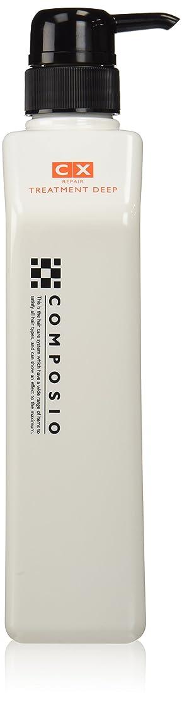 属性コードレス表現デミ コンポジオ CXリペアトリートメント ディープ 550g
