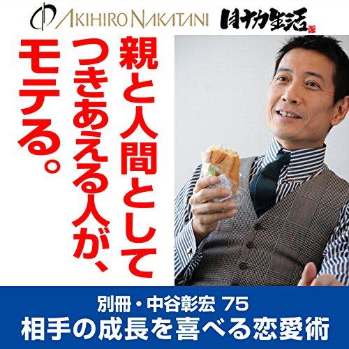 『別冊・中谷彰宏75「親と人間としてつきあえる人が、モテる。」――相手の成長を喜べる恋愛術』のカバーアート