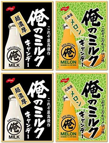 ノーベル製菓 俺のミルク キャンディ アソートセット(【2】2種セットA:ノーマル・北海道メロン)2種各2袋計4袋セット