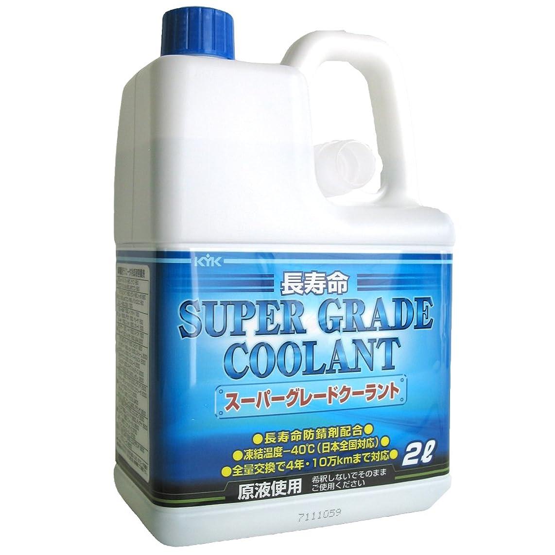 巨大な縮約惨めな古河薬品工業(KYK) クーラント スーパーグレードクーラント 青 2L[HTRC3]