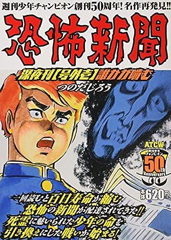 恐怖新聞 深夜刊【号外壱】誰かが噛む (AKITA TOP COMICS WIDE)