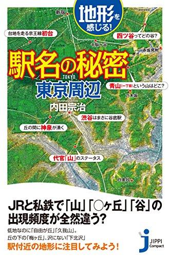 地形を感じる駅名の秘密 東京周辺 (じっぴコンパクト新書)の詳細を見る