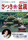 satukibonsai: kidukurinomiryokutosinzui wakuwakusagyousirizu (kindaibonsaizoukangou) (Japanese Edition)