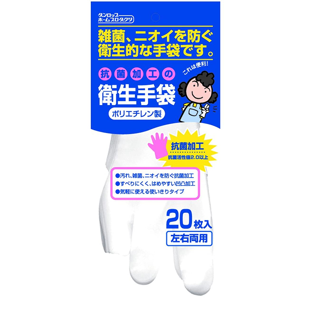 浴室請求書メキシコダンロップ ホームプロダクツ ビニール手袋 ポリエチレン 衛生 抗菌 クリア フリー 雑菌 ニオイを防ぐ衛生的な手袋  20枚入