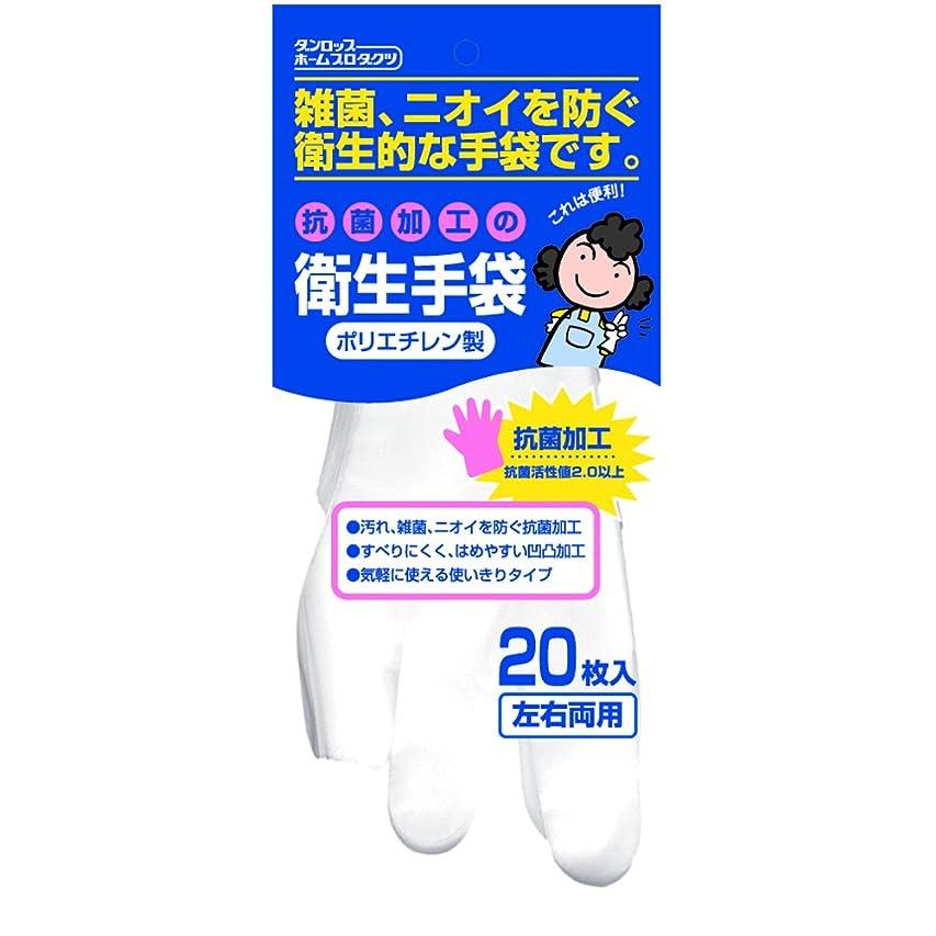 アジテーションペルー社会ダンロップ ホームプロダクツ ビニール手袋 ポリエチレン 衛生 抗菌 クリア フリー 雑菌 ニオイを防ぐ衛生的な手袋  20枚入