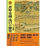 図説井原・笠岡・浅口の歴史 (岡山県の歴史シリーズ)