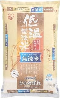 【精米】低温製法米 無洗米 宮城県産 ひとめぼれ 5kg 令和元年産