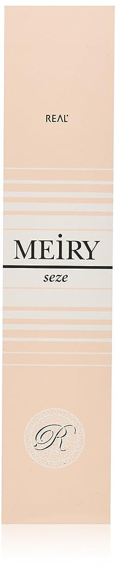 現像嫉妬危機メイリー セゼ(MEiRY seze) ヘアカラー 1剤 90g 5WB