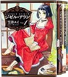 ジゼル・アラン コミック 1-4巻セット (ビームコミックス)