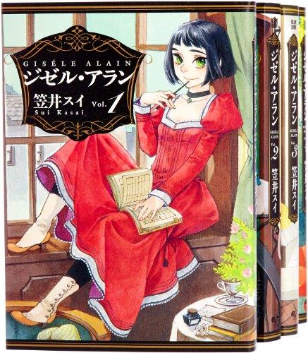 ジゼル・アラン コミック 1-4巻セット (ビームコミックス)の詳細を見る