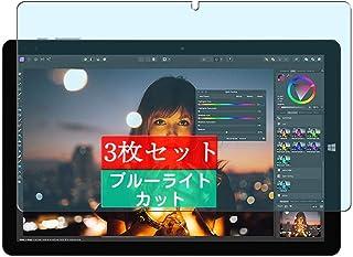 3枚 Sukix ブルーライトカット フィルム 、 CHUWI Hi10 X 10.1インチ 向けの 液晶保護フィルム ブルーライトカットフィルム シート シール 保護フィルム(非 ガラスフィルム 強化ガラス ガラス ) 修繕版