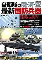 自衛隊の陸・海・空 最新国防兵器