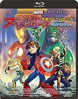 ネクスト・アベンジャーズ:未来のヒーローたち [Blu-ray]