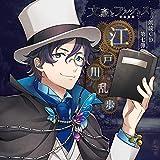 「文豪とアルケミスト」朗読CD 第7弾「江戸川乱歩」
