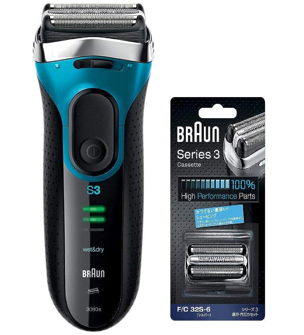 交じる無視できるくブラウン メンズ電気シェーバー シリーズ3 交換用替刃付 3080S-B-SET 3枚刃 水洗い/お風呂剃り可 ブルー