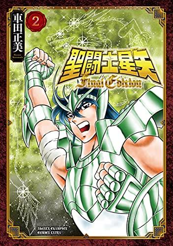 聖闘士星矢 Final Edition 2 (2) _0