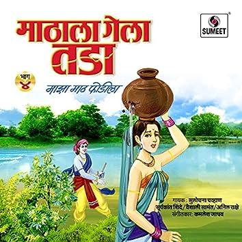 Mathala Gela Tada Vol 4