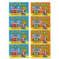 ネコポス送料込 電子レンジポップコーン ポップちゃん 99g×8個 (バター味4袋・塩味4袋)