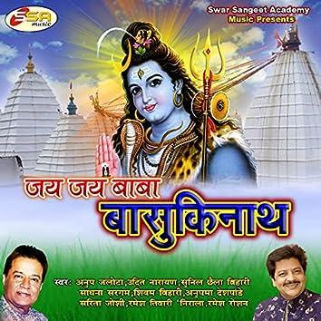 Jai Jai Baba Basukinath
