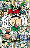 マジで!! まじめくん! (11) (てんとう虫コロコロコミックス)