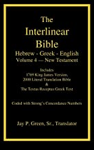 Interlinear Hebrew-Greek-English Bible, New Testament, Volume 4 of 4 Volume Set, Case Laminate Edition (English and Greek Edition)