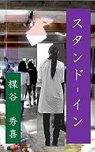表紙: スタンド‐イン   楳谷秀喜