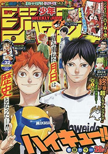 週刊少年ジャンプ(32) 2020年 7/27 号 [雑誌]