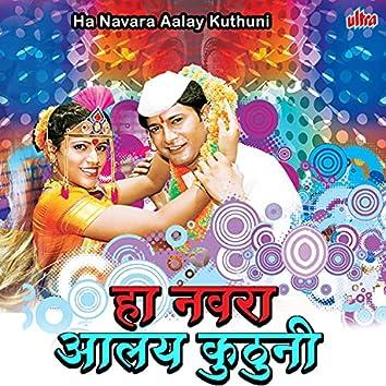 Ha Navara Aalay Kuthuni