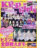 K★POP girls GRANDPRIX vol.2 キラキラ輝く9人と5人のヒミツを全部教えます!!★★少女時代 (MSムック)