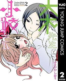 [ふるかわしおり]の大木先生と小鮫さん 2 (ヤングジャンプコミックスDIGITAL)