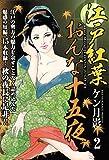 江戸紅葉おんな十五夜(2)