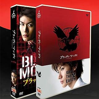 日本名作「ブラッディ・マンデイ」三浦春馬/吉瀬美智子、14枚組DVDボックス、プロット/サスペンス