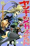 ヤンキー君とメガネちゃん(21) (週刊少年マガジンコミックス)