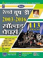Kiran窶儡 Railway Group 窶魯窶 2003-2016 Solved Paper (Hindi) - 2150