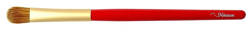 ヒューバートハドソン衰える西熊野筆 北斗園 HBSシリーズ アイシャドウブラシL(赤金)