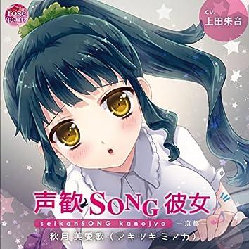 katyofuugetsu ~irodsukukoibana~ (Binaural recording Version)