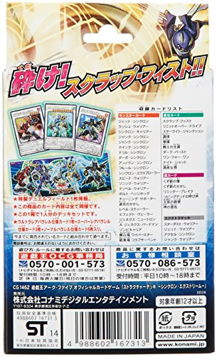 Yu-gi-oh Arc Five OCG Structure Deck - Synchron Extreme <Japan Import>