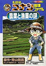 Mystery and fishing Detective Conan file reasoning Agriculture (Shogakukan learning manga series) (2012) ISBN: 4092961308 [Japanese Import]