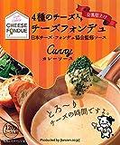豆乳チーズフォンデュ カレー(120g)
