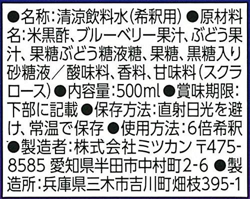ミツカンブルーベリー黒酢500ml
