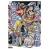 びわっこ自転車旅行記 北海道→東北編 (バンブー・コミックス MOMO SELECTION)