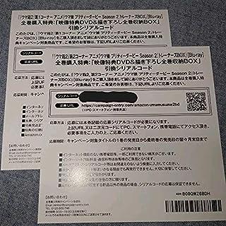 ウマ箱2 Amazon限定版 第1コーナー 第2コーナー