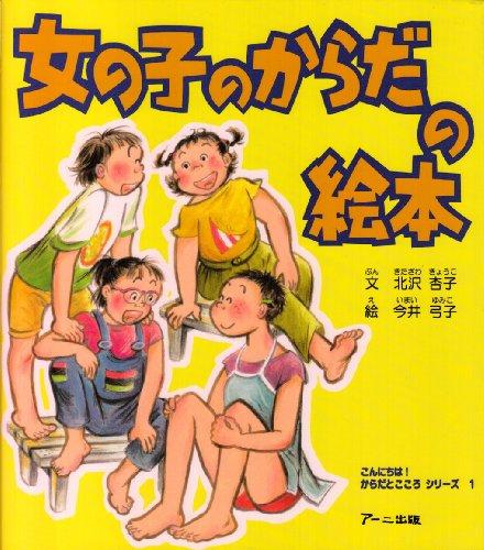 女の子のからだの絵本 (こんにちは!からだとこころシリーズ)