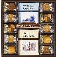 神戸元町の珈琲&クッキー 20-7625-019