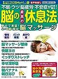 脳の最高の休息法 脳マッサージ(わかさ夢MOOK 63)