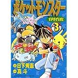 Pocket Monsters Special Vol.3 (Manga) by Shogakukan(1905-06-20)