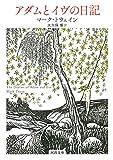 アダムとイヴの日記 (河出文庫)