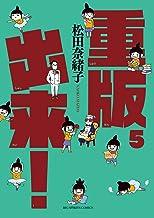 表紙: 重版出来!(5) (ビッグコミックス) | 松田奈緒子
