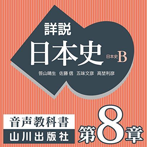 『詳説日本史 第Ⅲ部 近世 第8章 幕藩体制の動揺』のカバーアート